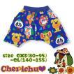 Cherichu チェリッチュ レトロサルエルパンツ CXS(80-95)-CL(140-155) 18ss 【ネコポスOK・ゆうパケットOK】
