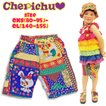 Cherichu チェリッチュ パッチワークSPT CXS(80-95)-CL(140-155) 18ss