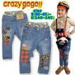 【ポスト便送料無料】crazy gogo!! クレイジーゴーゴー!! GOGOリメイクデニムパンツ 2(80-85)-8(140-145) 17aw