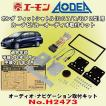 エーモン工業/AODEA No.H2473 ホンダ フィットシャトル GG7/8/GP2型用 市販オーディオ・ナビゲーション取付キット