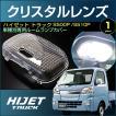 ハイゼット トラック ルームランプ用 クリスタル レンズ カバー HIJET S500P S510P ハイジェット はいぜっと ピクシス サンバー配送料無料