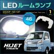 ハイゼットトラック LED ルームランプ ぴったり設計サイズ HIJET TRUCK S500P S510P ハイジェット ピクシストラック サンバートラック