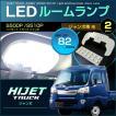 ハイゼットトラック ジャンボ LED ルームランプ ぴったり設計サイズ HIJET TRUCK S500P S510P ハイジェット サンバートラック