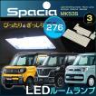 スペーシア スペーシアカスタム スペーシアギア LED ルームランプ ぴったり設計サイズ SPACIA MK53S フレアワゴン 配送料無料  【配送料0円】