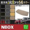 ホンダ NBOX / N-BOX カスタム スライドリアシート対応 トランクマット / 選べる11カラー HOTFIELD