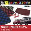 ホンダ NBOX / N-BOX カスタム スライドリアシート対応 トランクマット / カジュアルチェック HOTFIELD