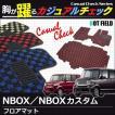 ホンダ NBOX / N-BOX カスタム スライドリアシート対応 フロアマット / カジュアルチェック HOTFIELD