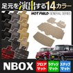 ホンダ NBOX / N-BOX カスタム スライドリアシート対応 フロアマット+トランクマット / 選べる11カラー HOTFIELD