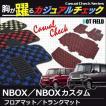 ホンダ NBOX N-BOX カスタム フロアマット+トランクマット 車 マット カーマット スライドリアシート対応 カジュアルチェック 送料無料