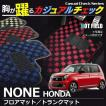 ホンダ N-ONE フロアマット+トランクマット 車 マット カーマット カジュアルチェック 送料無料