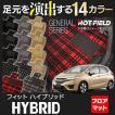 ホンダ フィットハイブリッド GP5 フロアマット / 選べる14カラー HOTFIELD