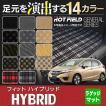 ホンダ フィットハイブリッド GP5 ラゲッジマット / 選べる14カラー HOTFIELD