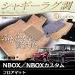 ホンダ NBOX N-BOX カスタム フロアマット 車 マット カーマット スライドリアシート対応 シャギーラグ調 送料無料
