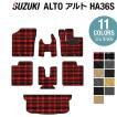 スズキ アルト フロアマット+トランクマット HA36S 車 マット カーマット suzuki 選べる14カラー 送料無料