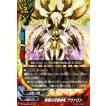 バディファイトDDD(トリプルディー) 楽園の守護神竜 アヴァロン / レア / ヘブン&ヘル / D-EB03 シングルカード