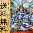 神バディファイト S-CP01 ガルドラゴン・マルケーゼV世(超ガチレア) 神100円ドラゴン | ドラゴンW 神竜族 モンスター