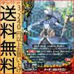 神バディファイト S-CP01 クーラ・ガルドラゴン(ガチレア) 神100円ドラゴン | ドラゴンW 神竜族 モンスター