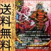 神バディファイト S-CP01 †永劫刃† エタニティ・エッジ(ガチレア) 神100円ドラゴン | ドラゴンW 竜血師団 モンスター