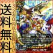 神バディファイト S-CP01 グローム・ガルドラ(ガチレア) 神100円ドラゴン | ドラゴンW 神竜族 モンスター