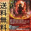 神バディファイト S-CP01 《華麗なる登壇》 グラツィオッソ(ガチレア) 神100円ドラゴン | ドラゴンW 竜血師団/ゲット 魔法