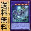 遊戯王カード キメラテック・メガフリート・ドラゴン(スーパーレア) エクストラパック 2018(EP18) | 融合・効果モンスター 闇属性 機械族 スーパー レア