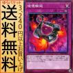 遊戯王カード 破壊輪廻(海外版イラスト・炎) エクストラパック 2018(EP18) | 永続罠 ノーマル