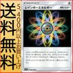 ポケモンカードゲーム SM6b 拡張強化パック チャンピオンロード レインボーエネルギー(U)