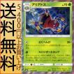 ポケモンカードゲーム SM6b 拡張強化パック チャンピオンロード アリアドス(R)