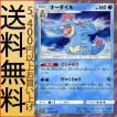 ポケモンカードゲーム SM6b 拡張強化パック チャンピオンロード オーダイル(R)