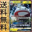 ポケモンカードゲーム SM6b 拡張強化パック チャンピオンロード マルマインGX(RR)