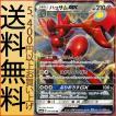 ポケモンカードゲーム SM6b 拡張強化パック チャンピオンロード ハッサムGX(RR)