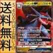 ポケモンカードゲーム SM6b 拡張強化パック チャンピオンロード ボーマンダGX(RR)