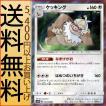 ポケモンカードゲーム SM6b 拡張強化パック チャンピオンロード ケッキング(R)