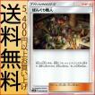 ポケモンカードゲーム SM6b 拡張強化パック チャンピオンロード ぼんぐり職人(U)