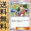 ポケモンカードゲーム SM6b 拡張強化パック チャンピオンロード モノマネむすめ(U)