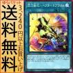 遊戯王カード 閃刀術式−ベクタードブラスト(スーパーレア) ソウル・フュージョン(SOFU)   閃刀姫 通常魔法