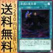 遊戯王カード 深淵の宣告者(スーパーレア) ソウル・フュージョン(SOFU)   通常魔法