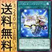 遊戯王カード パラレル・パンツァー(ノーマルレア) ソウル・フュージョン(SOFU)   装備魔法 ノーマル レア
