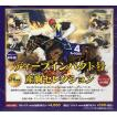 トレーディングmini色紙 ディープインパクト号&産駒セレクション(BOX)4月4日