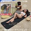 ビーチマット ベッド 防水 カナロア ブラック ウェットスーツ素材 ビーチ アルミ 海水浴 シルバー レジャーシート 洗える キャンプ プール 車中泊 CARESTAR