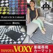 トヨタ ヴォクシー フロアマット 7人乗り・8人乗り専用 チェック柄 Z-style プレイドシリーズ カー・マット