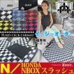 N-BOX Slash NBOX スラッシュ [ N/ ]  フロアマット チェック柄プレイドシリーズ カー・マット Z-style