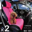 2席セット シートカバー 防水 ピンク ペット アウトドア 汎用 軽自動車 普通車 カナロア シングル 洗える カー シート カバー 車 内装パーツのCARESTAR