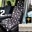 2席セット シートカバー 涼感 ブラック 星 ハニカムメッシュ 涼しい 暑さ対策 汎用 軽自動車 普通車 兼用 洗える 布  かわいい カー シート カバー 車 CARESTAR