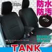 トヨタ タンク TANK シートカバー 防水 WRFファインメッシュ 撥水加工布 軽自動車 車種専用シートカバー 送料無料 Z-style