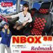 シートカバー NBOX レッドマスク ブラック&レッドチェック z-style
