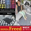 フロアマット フリードプラス (HONDA FREED+) 専用 Z-style チェック柄プレイドシリーズ カー・マット