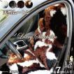 パッチワーク ムートン シートカバー 本革 オーストラリア産 羊 長毛 約7cm 1.5匹物 毛皮 軽自動車 普通車 ラグ マット z-style