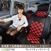 トヨタ ピクシスメガ シートカバー レッドマスク チェック 黒&レッド Z-style ※オーダー生産(約45日後)代引不可