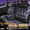 トヨタ ピクシスメガ シートカバー グラマラス VIP ドレスアップ ※オーダー生産(約45日後)代引不可